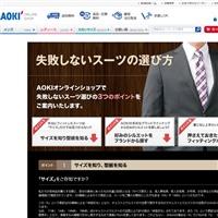 AOKIの通販サイトです。