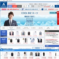 洋服の青山の通販サイトです。