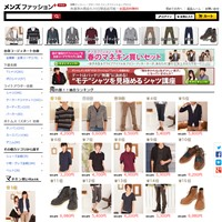 メンズファッション+の公式サイトです。