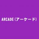 ARCADE(アーケード)