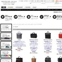 モダンブルー鞄の通販サイトです。
