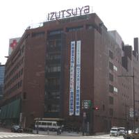 北九州市小倉の百貨店『井筒屋』です。