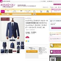 イオンの上質スーツです。