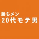 20代モテ男