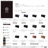 GANZO財布の公式サイトです。