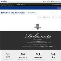 ワールド オンラインストア公式サイトです。