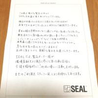 SEALのお礼状です。