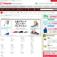チヨダの通販サイトです。