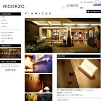 リコルゾの公式サイトです。