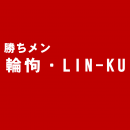 輪怐・LIN-KU