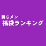 最新版☆メンズファッションおすすめ福袋ランキング