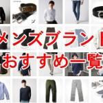 メンズファッション通が選ぶおすすめ通販ショップ・ブランド・セレクトショップ一覧