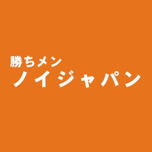 ノイジャパンです。