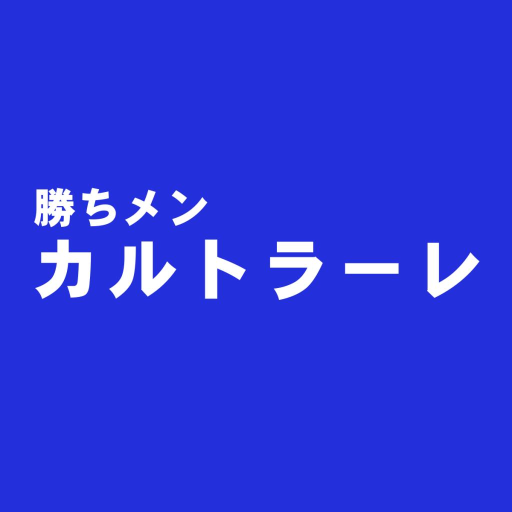 東京下町職人作製の財布『カルトラーレ』の評判に迫る!