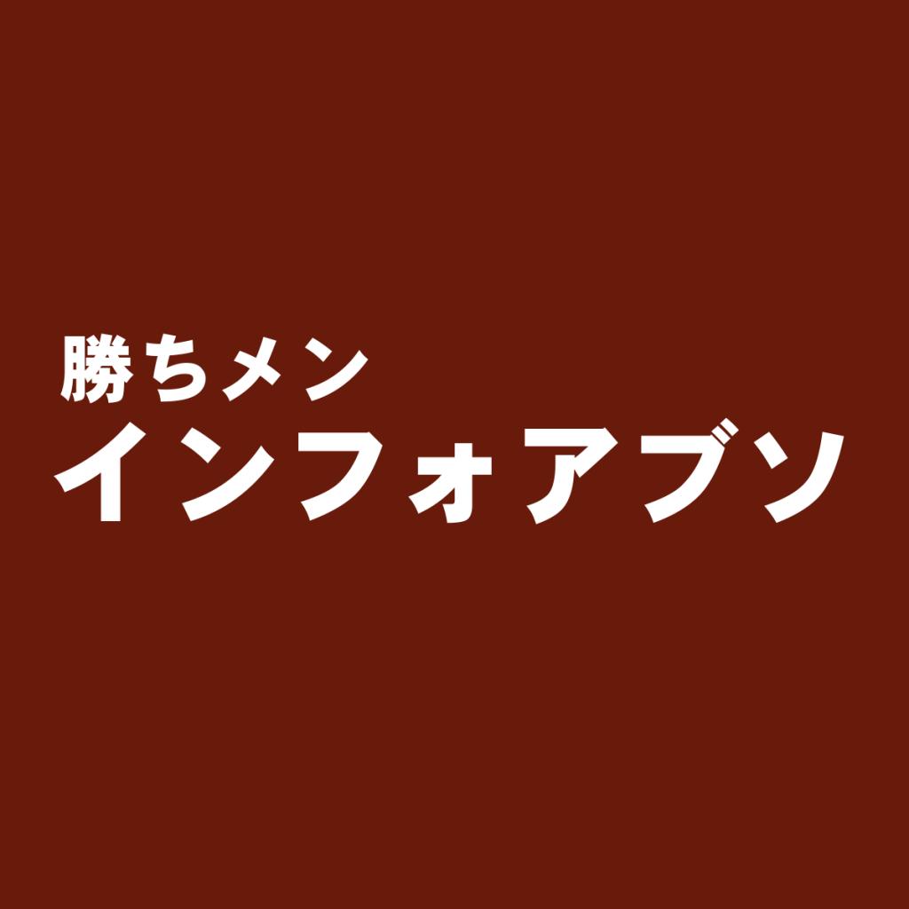 代官山・原宿・下北系の評判ショップ『infoabso(インフォアブソ)』