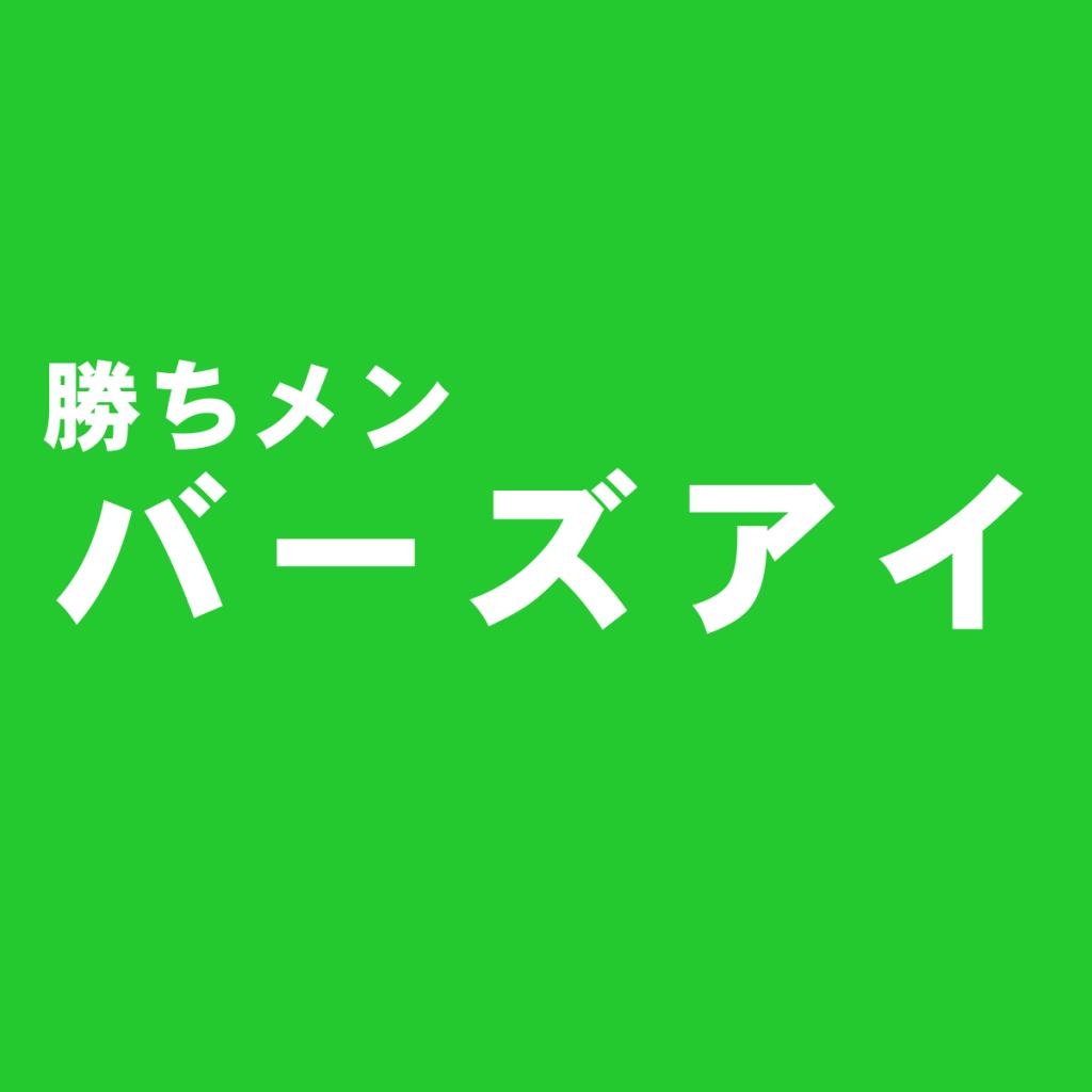 高感度ブランド取扱いセレクトショップ『バーズアイ』を独自評価