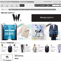 スーツカンパニーの通販サイトです。
