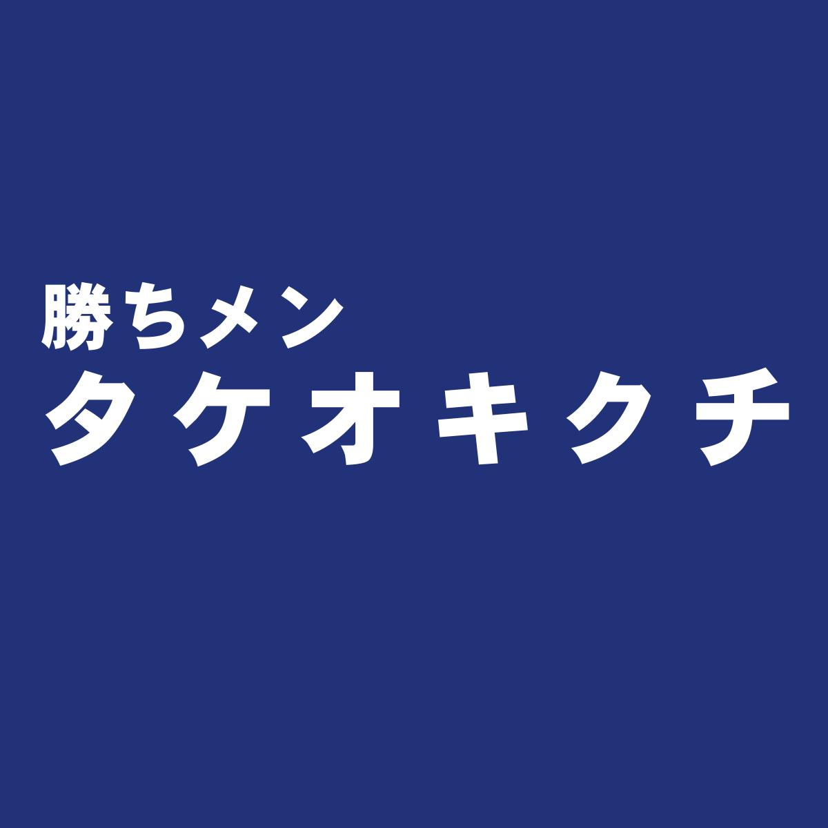 タケオキクチ
