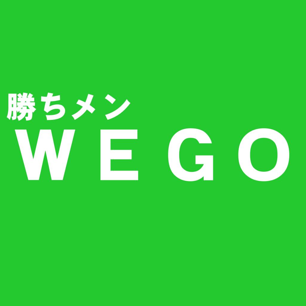 お手軽価格と個性アレンジが評判『WEGO(ウィゴー)』