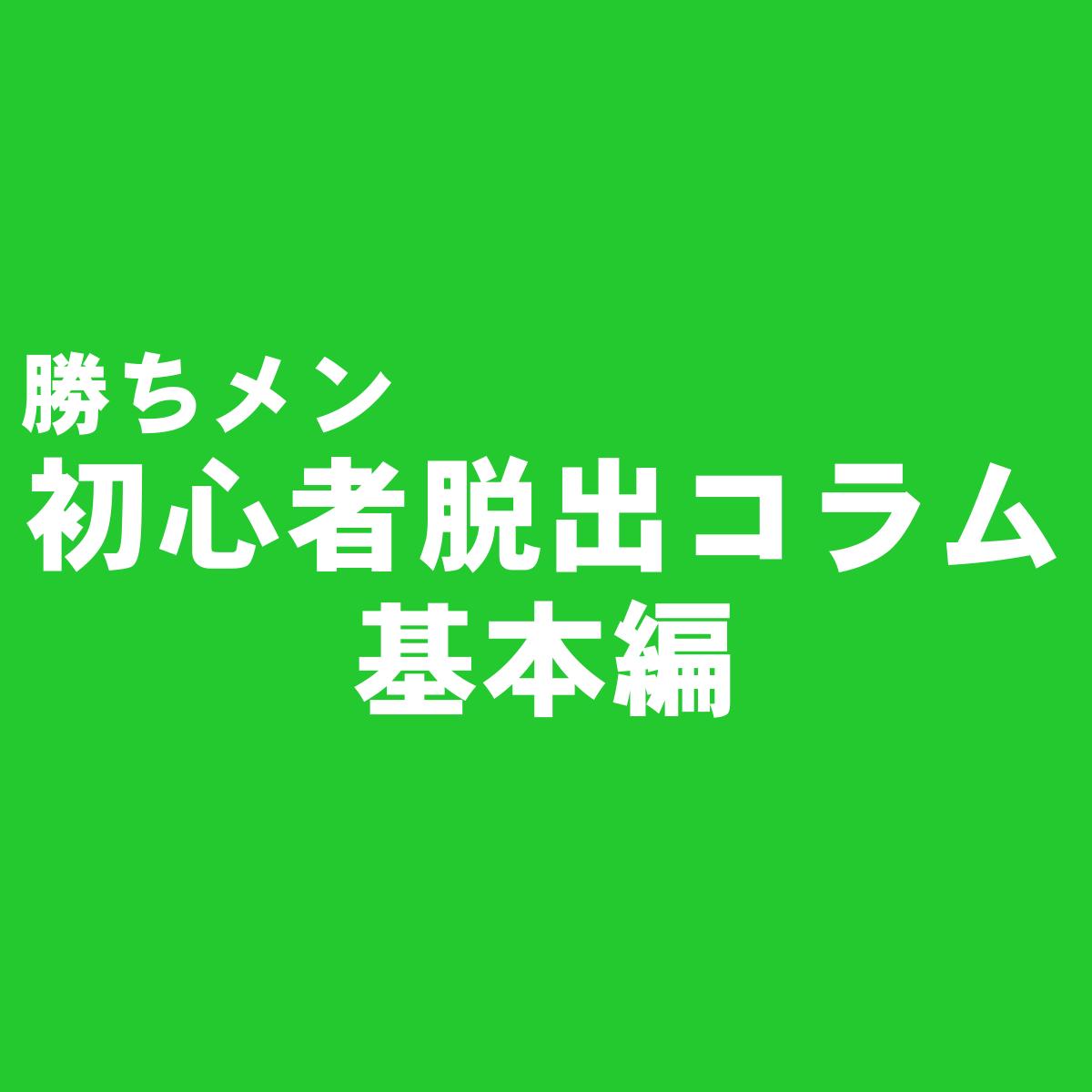 初心者脱出コラム基本編