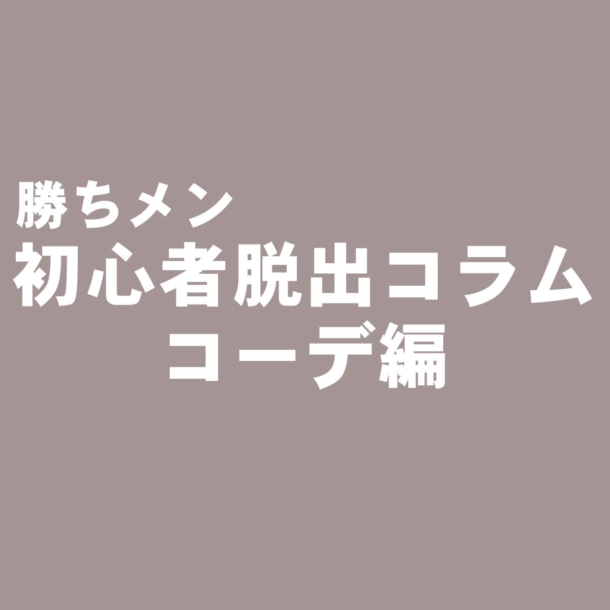 初心者脱出コラムコーデ編
