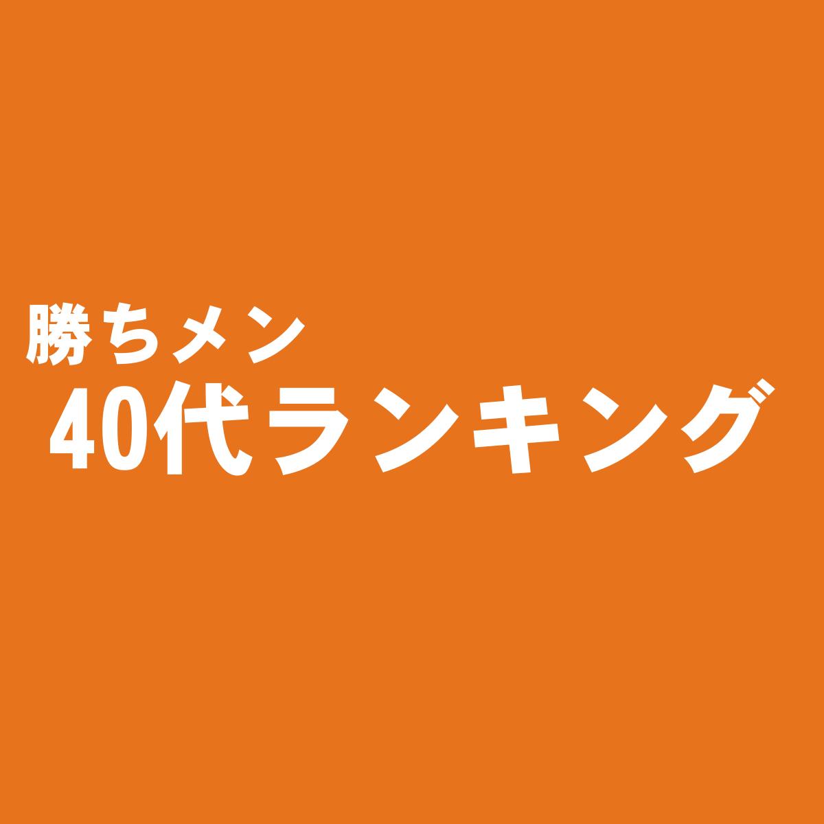 40代ランキング