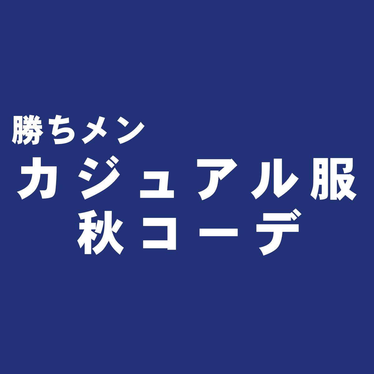 カジュアル服秋コーデ