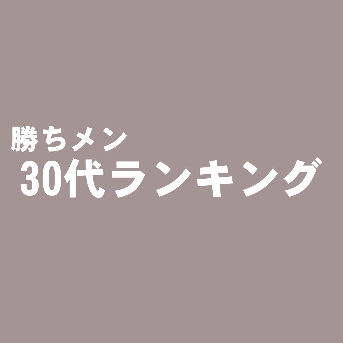 30代ランキング