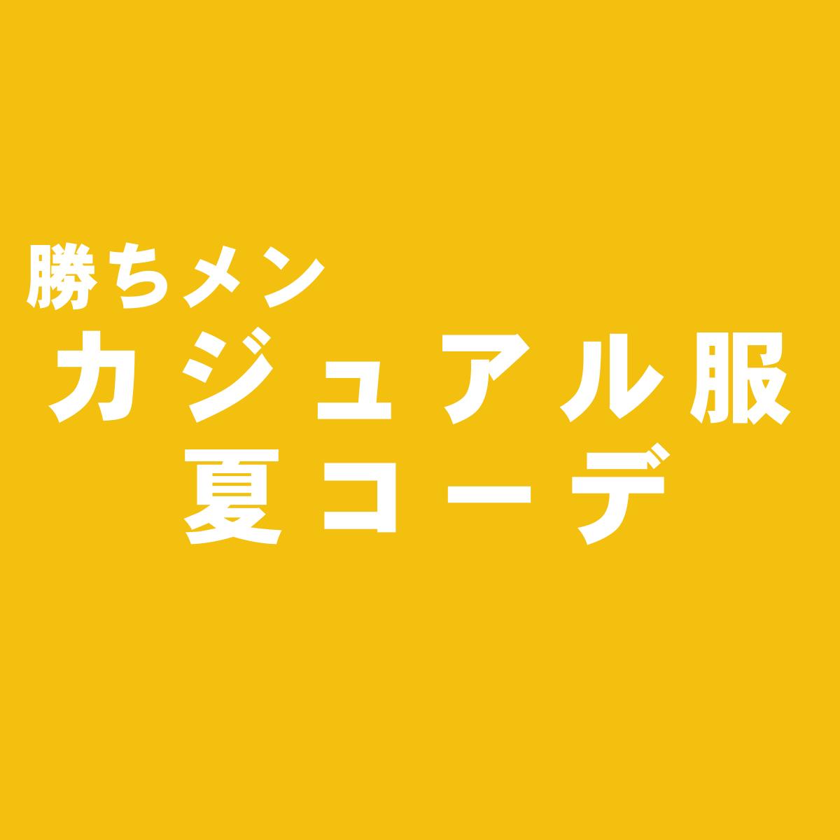 カジュアル服夏コーデ