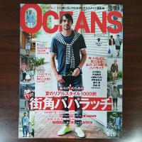 OCEANS(オーシャンズ)です。