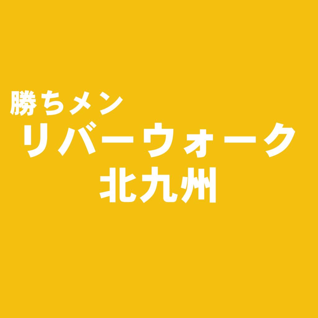 リバーウォーク北九州-メンズ服のおすすめショップ