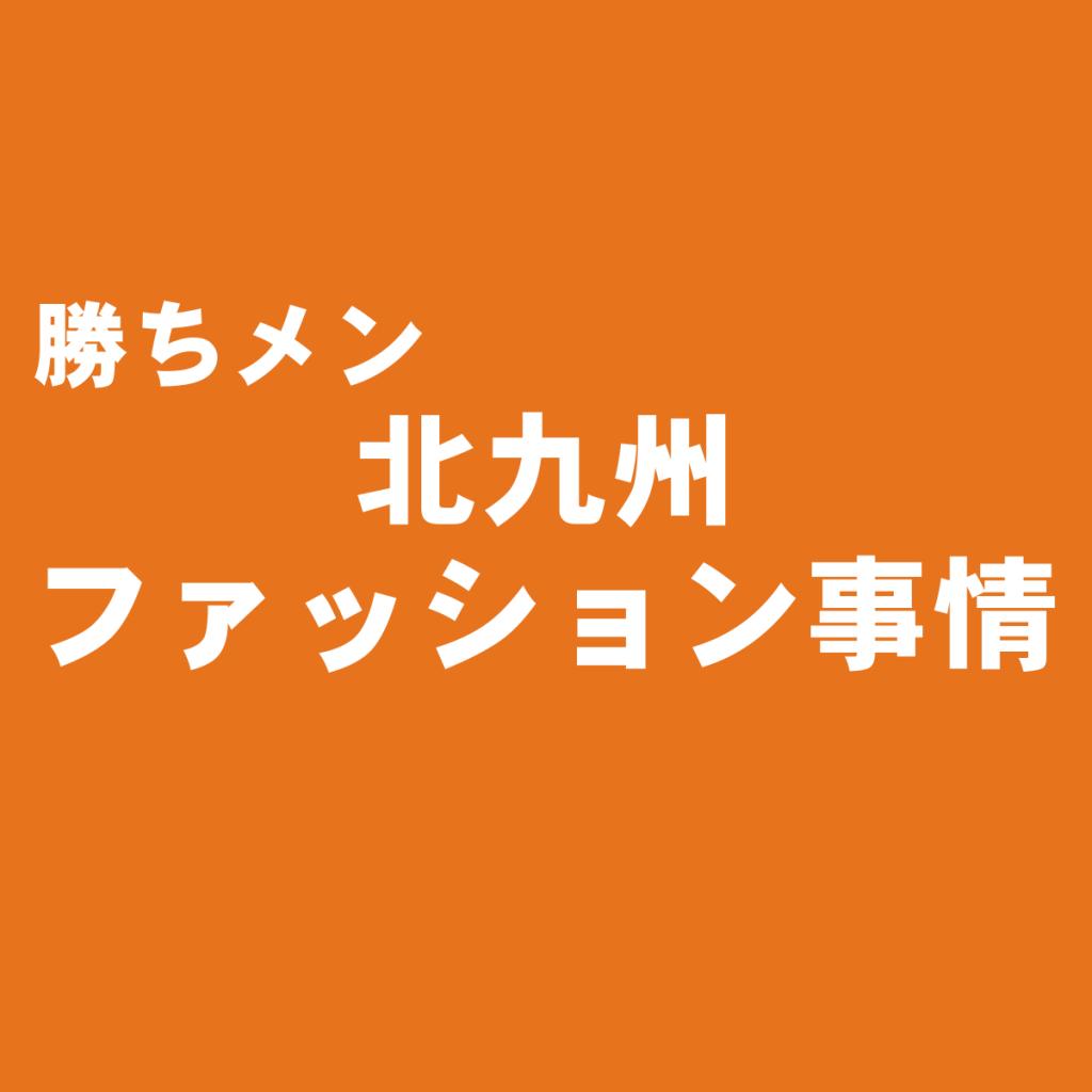 北九州のメンズファッション事情