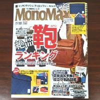 MonoMax(モノマックス)です。