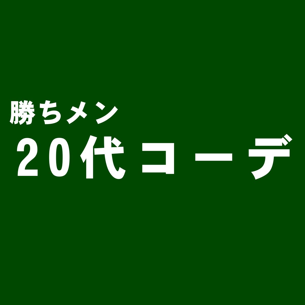 20代コーデ