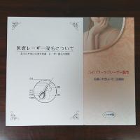 医療レーザーのパンフレットです。