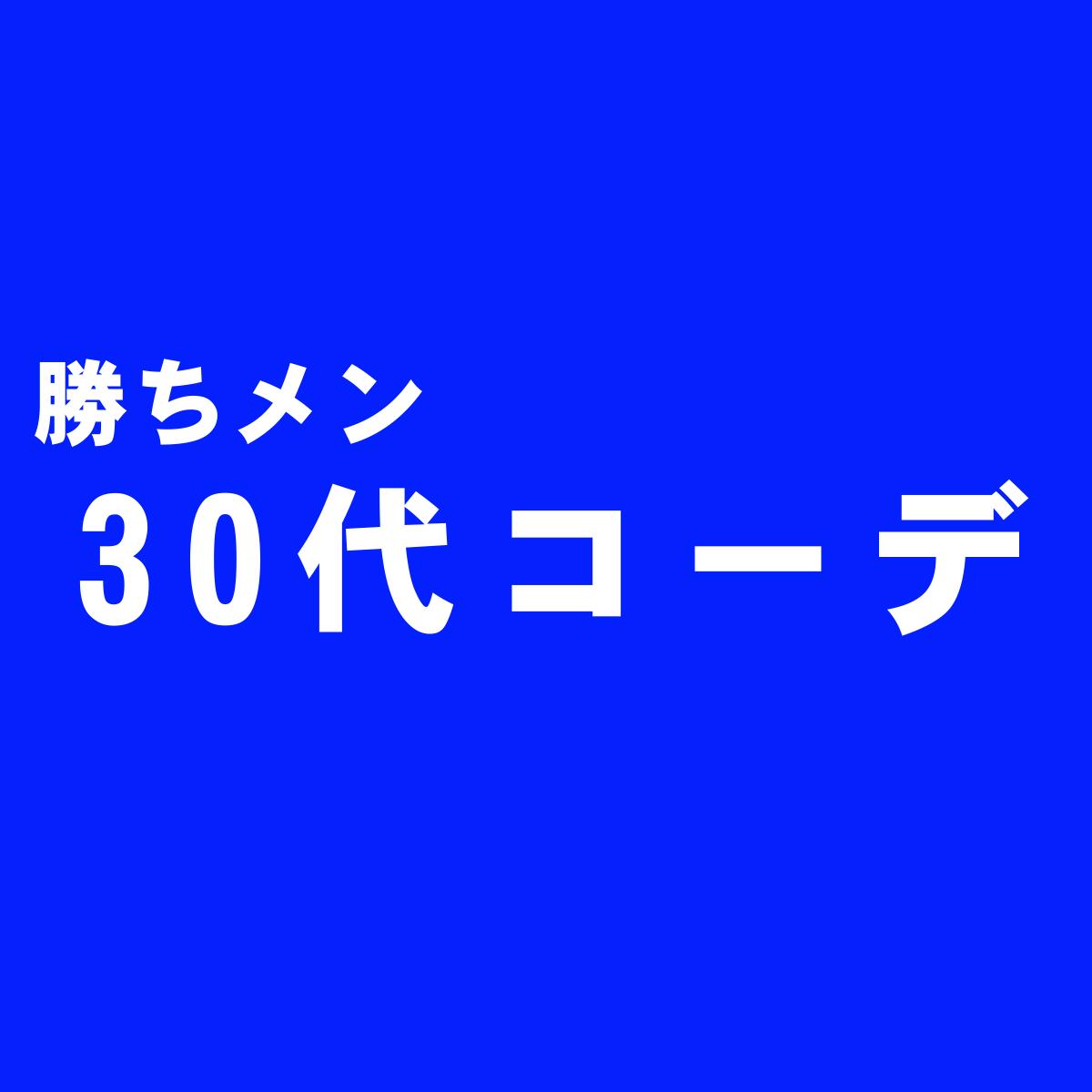30代コーデ