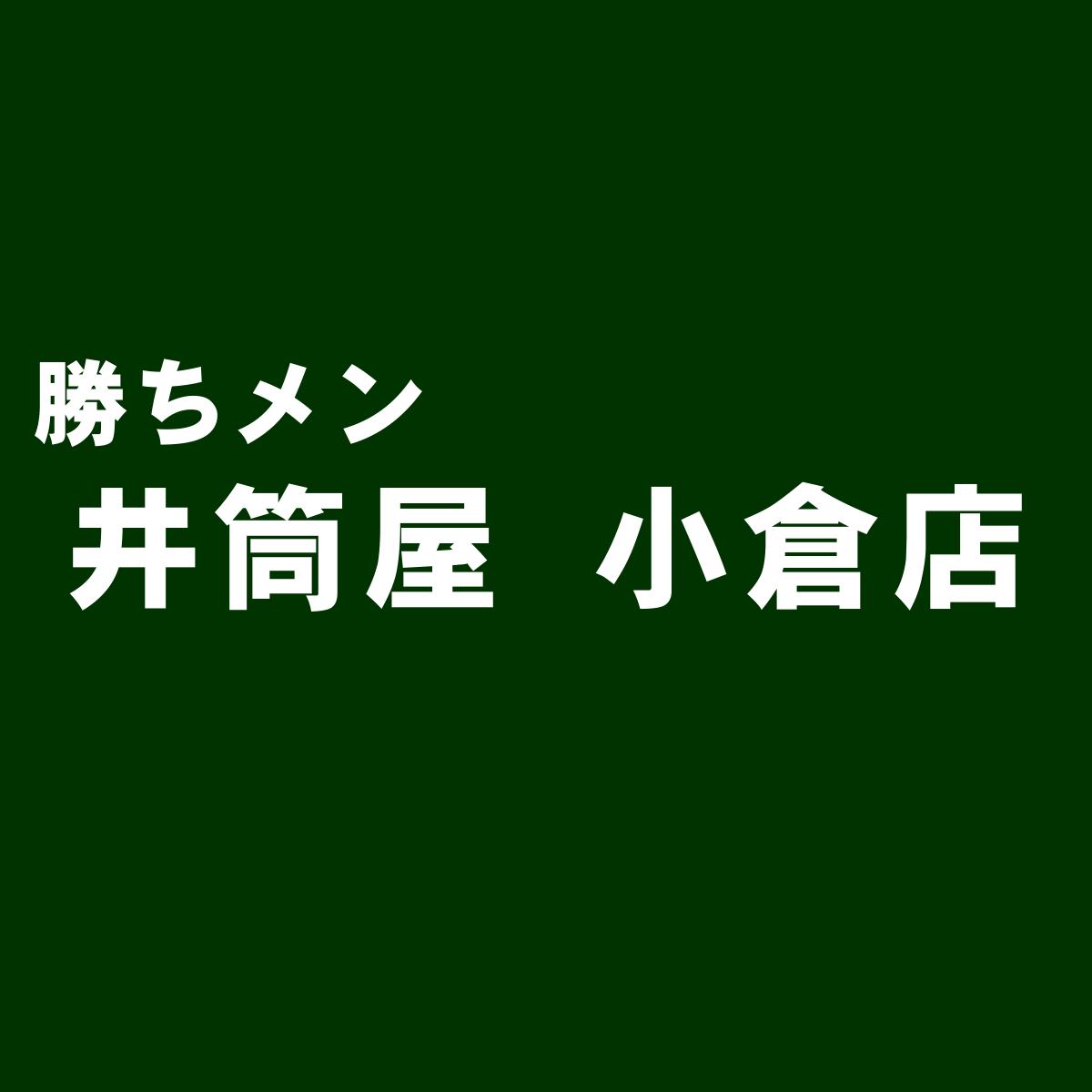 井筒屋 小倉店