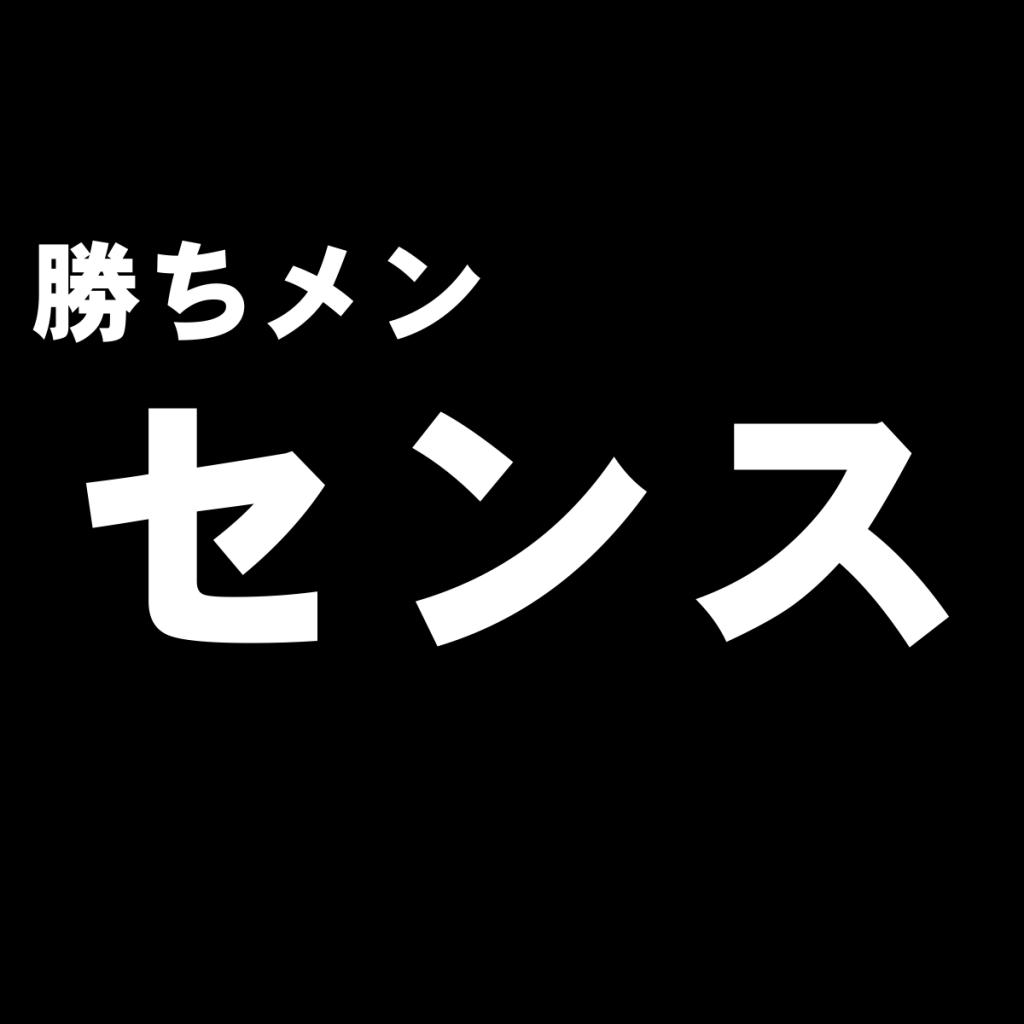 東京セレブなファッション雑誌『センス』の特徴と独断評価