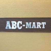 ABCマートの店舗です。