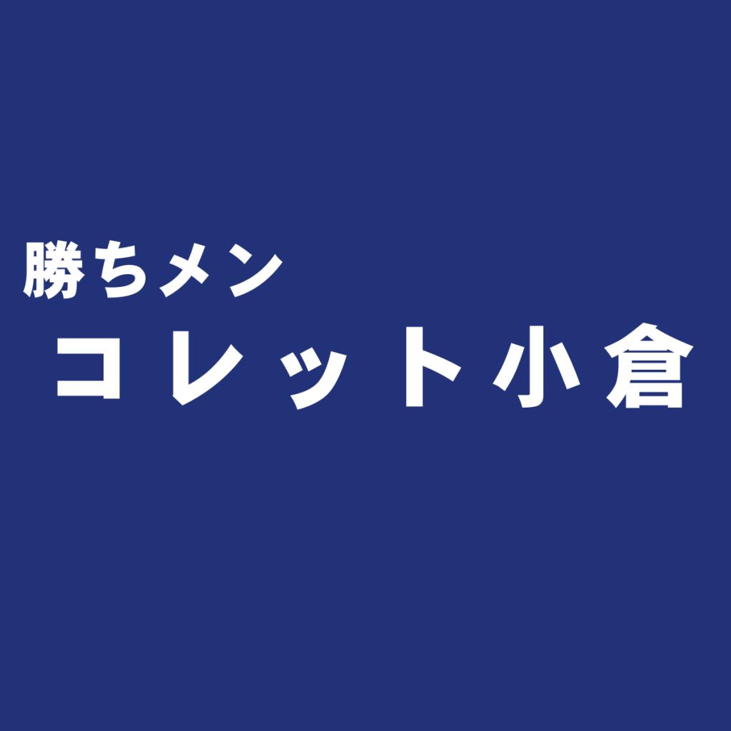 コレット&アイム小倉-メンズ服のおすすめショップ