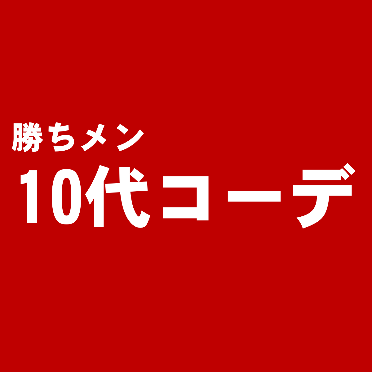 10代コーデ