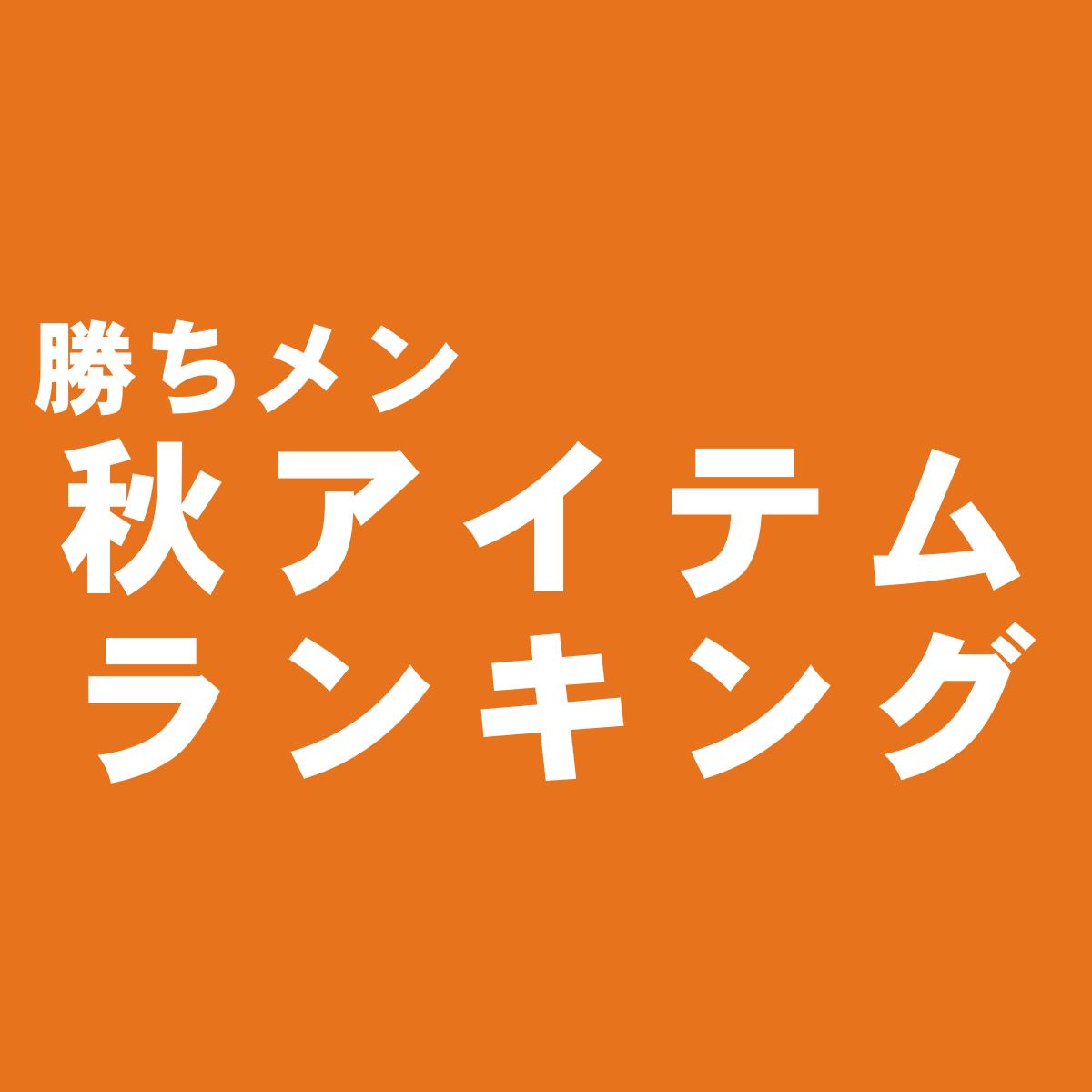 秋アイテムランキング