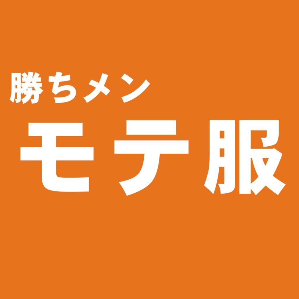 デート編:女性ウケを狙うための男のモテ服のポイント☆