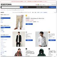 ZOZOTOWNの通販サイトです。