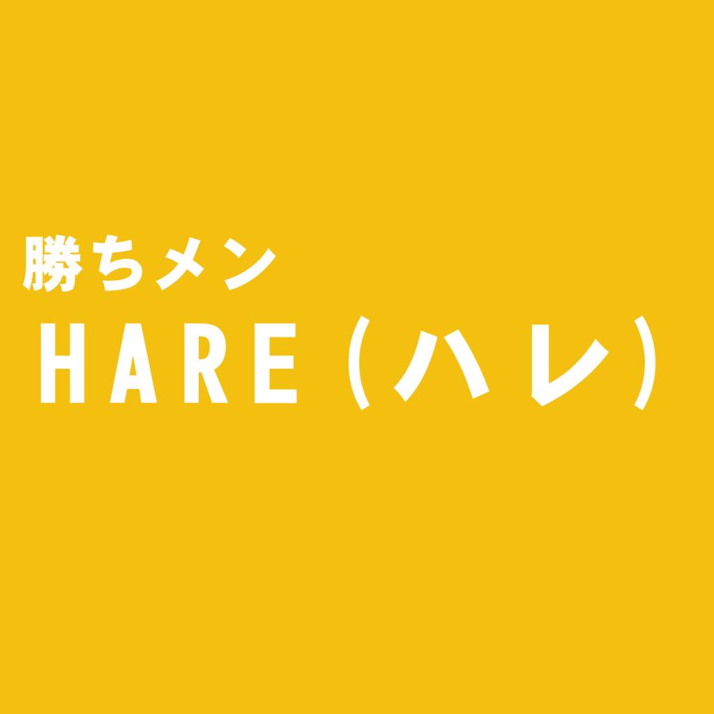 ストリートカジュアルファストファッションブランド『HARE(ハレ)』を独断評価