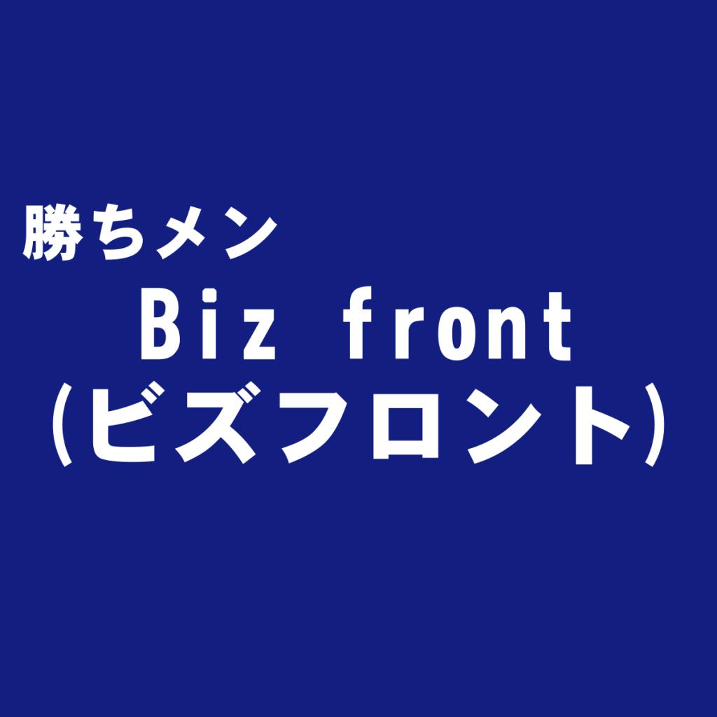 ビジネスカジュアル専門通販ショップ『Biz front(ビズフロント)』