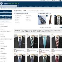 シップススーツ通販サイトです。