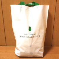 グリーンレーベルの袋です。