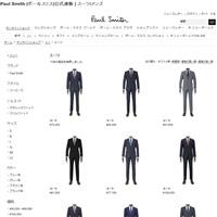 ポールスミスのスーツ通販サイトです。