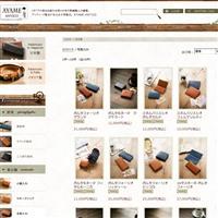 アヤメアンティーコの公式サイトです。